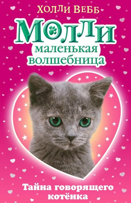 Купить Тайна говорящего котёнка, Холли Вебб, 978-5-699-98412-1