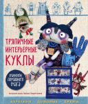Книга Тряпичные интерьерные куклы. Хранители домашнего очага. Берегини, домовые, дремы