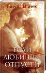 Книга Если любишь - отпусти