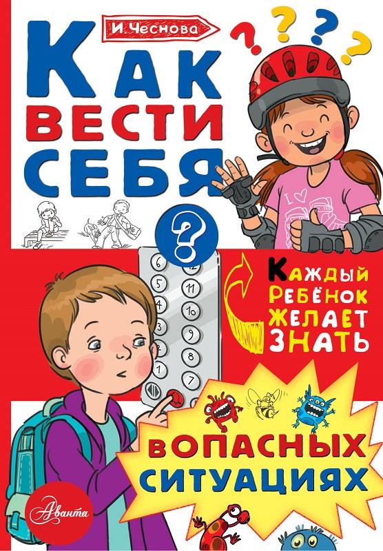 Купить Как вести себя в опасных ситуациях, Ирина Чеснова, 978-5-17-983307-9