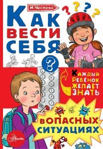 Книга Как вести себя в опасных ситуациях