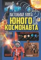 Книга Настольная книга юного космонавта