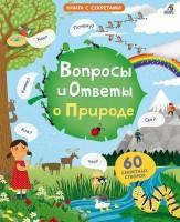 Книга Вопросы и ответы о природе