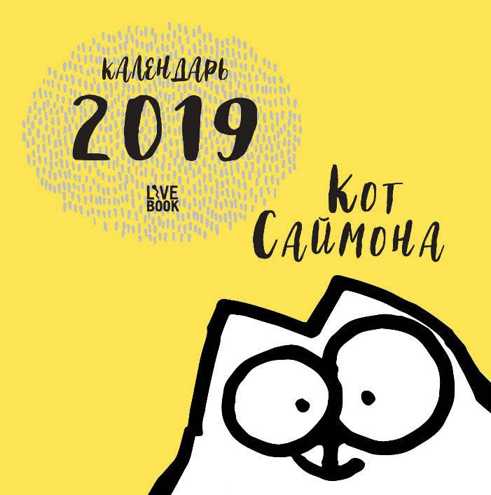 Купить Календари, Календарь настенный на 2019 год 'Кот Саймона', Саймон Тофилд, 978-5-6040083-7-9