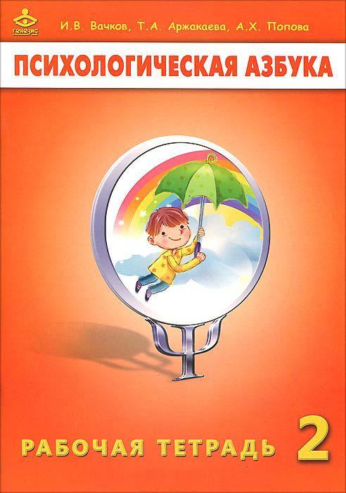 Купить Психологическая азбука. 2 класс. Рабочая тетрадь, Алиса Попова, 978-5-98563-282-8