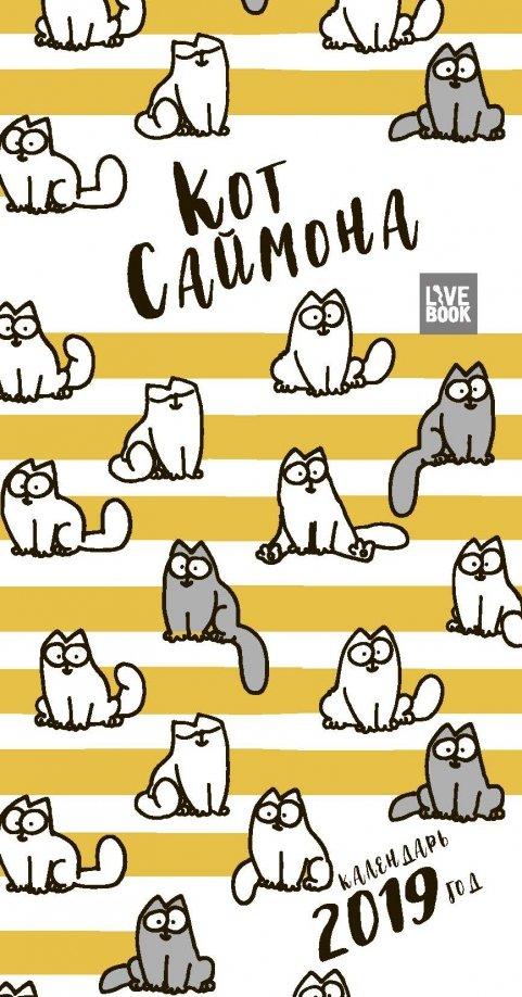 Календарь настольный 2019 'Кот Саймона', Саймон Тофилд, 978-5-6040083-5-5  - купить со скидкой
