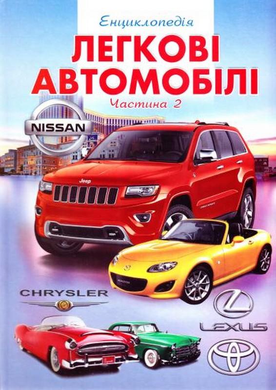 Купить Легкові автомобілі. Частина 2. Ілюстрована енциклопедія для дітей, 978-966-459-552-7