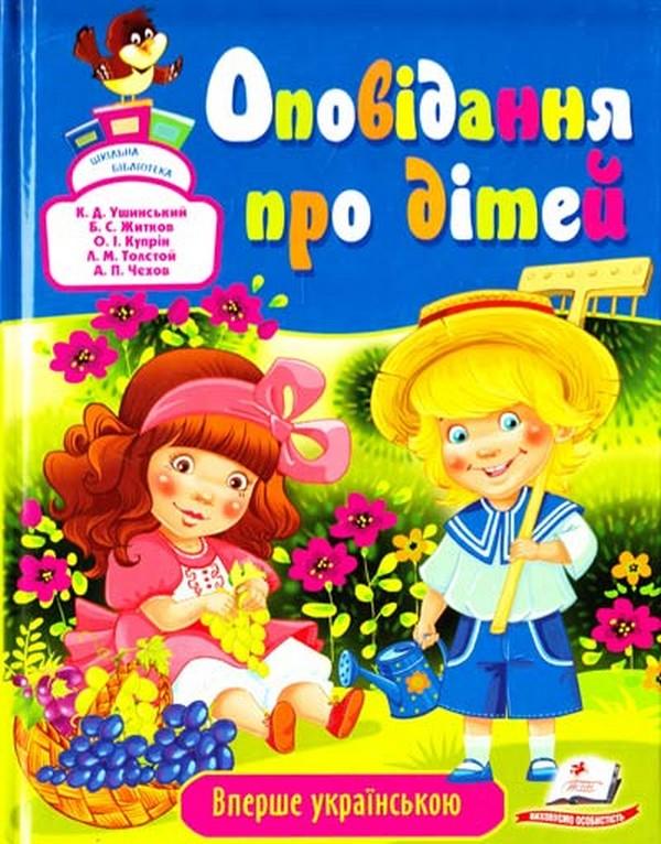 Оповідання про дітей, Борис Житков, 978-966-913-332-8  - купить со скидкой
