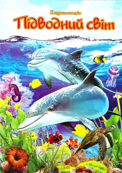 Купить Підводний світ. Ілюстрована енциклопедія для дітей, Г. Тетельман, 978-966-459-390-5