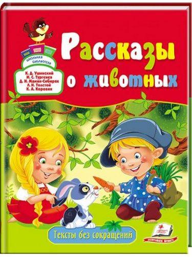 Купить Рассказы о животных, Константин Коровин, 978-966-913-331-1