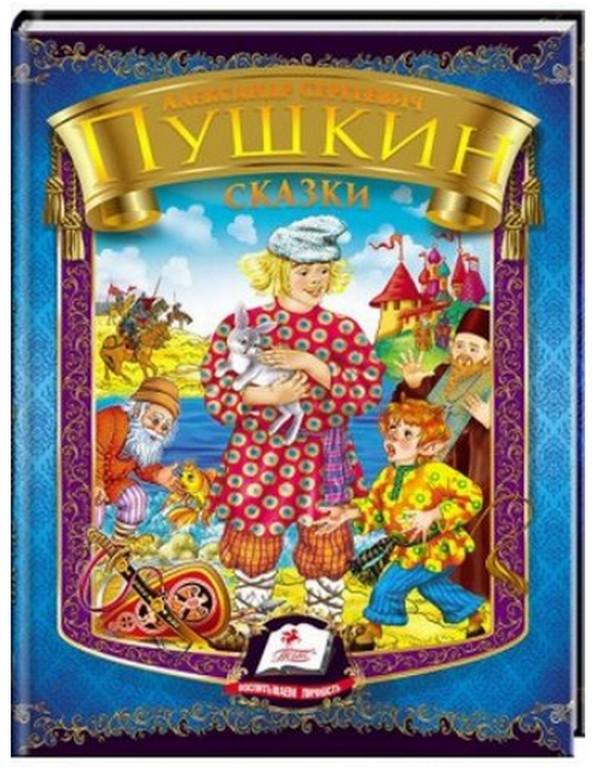 Сказки, Александр Пушкин, 978-617-7166-20-6  - купить со скидкой