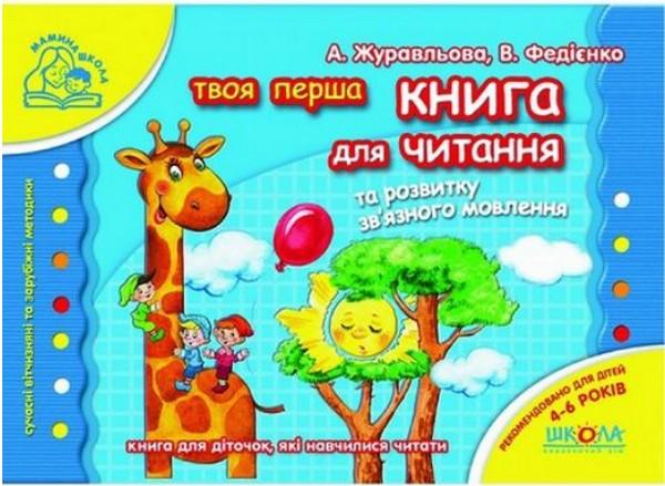 Твоя перша Книга для читання та розвитку зв'язного мовлення, Алла Журавльова, 978-966-429-176-4  - купить со скидкой