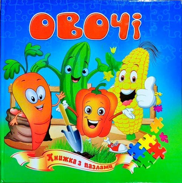 Купить Овочі. Книжка з пазлами, Группа авторов, 978-966-459-159-8
