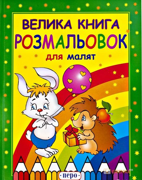 Купить Велика книга розмальовок для малят, Л. Войтун, 978-966-462-041-0