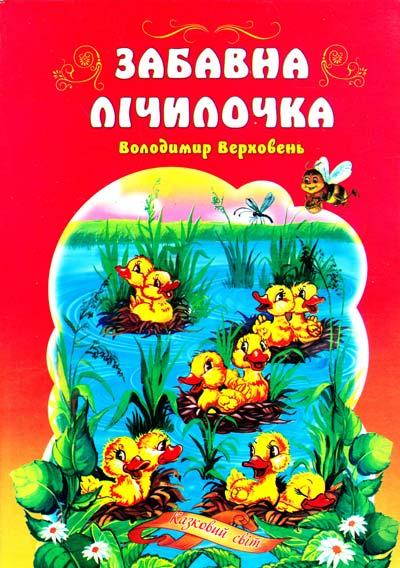 Купить Забавна лічилочка, Владимир Верховень, 978-966-459-011-9