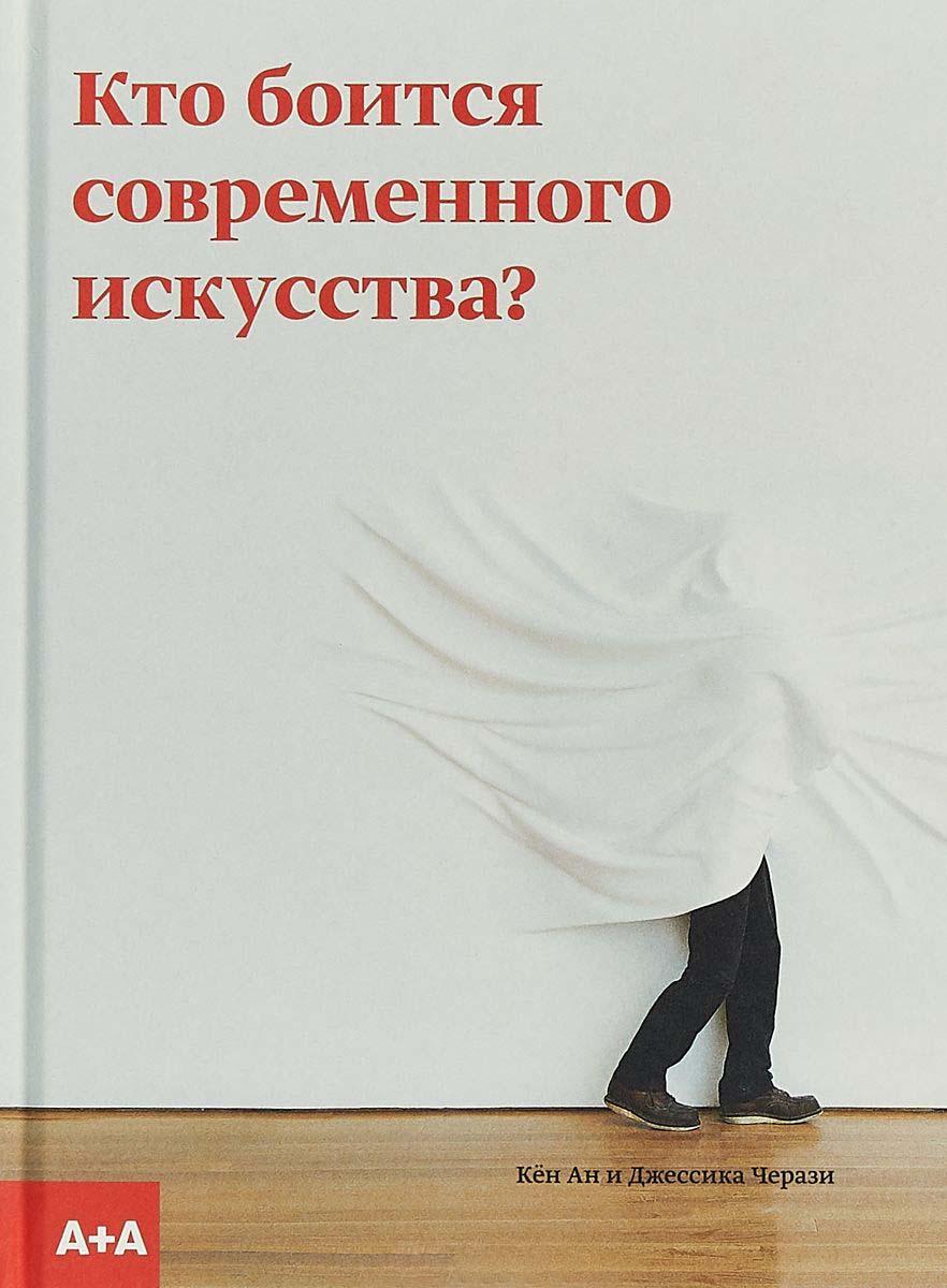 Кто боится современного искусства?, Джессика Черази, 978-5-91103-416-0  - купить со скидкой