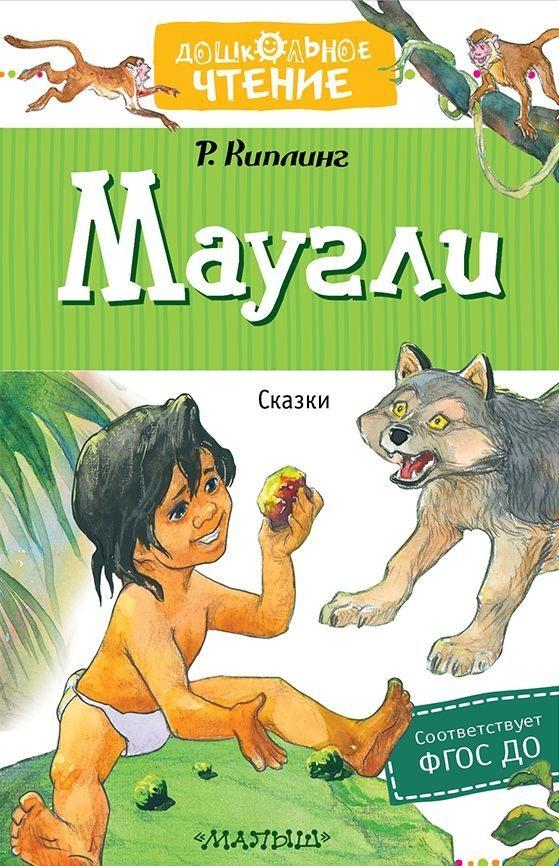 Купить Маугли. Сказки, Редьярд Киплинг, 978-5-17-109408-9
