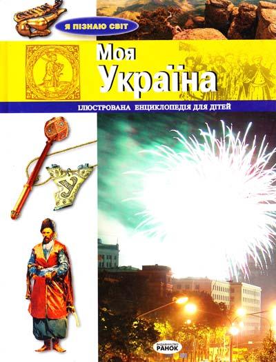 Купить Моя Україна. Ілюстрована енциклопедія для дітей, М. Чугуєнко, 978-966-0810-60-0