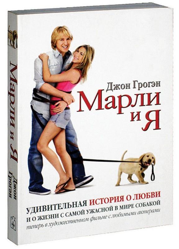 Купить Марли и я. Удивительная история о любви и о жизни с самой ужасной в мире собакой, Джон Гроган, 978-5-98124-460-5
