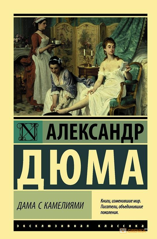 Купить Дама с камелиями, Александр Дюма-сын, 978-5-17-109467-6
