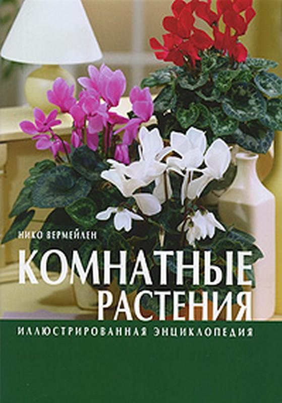 Купить Комнатные растения. Иллюстрированная энциклопедия, Нико Вермейлен, 978-5-9287-2126-8