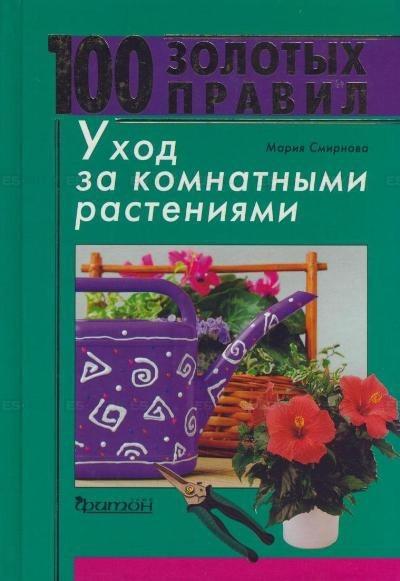 Купить Уход за комнатными растениями, Мария Смирнова, 978-5-93457-207-6