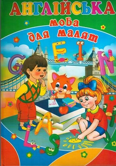 Купить Англійська мова для малят, Ольга Гордійко, 978-966-459-043-0