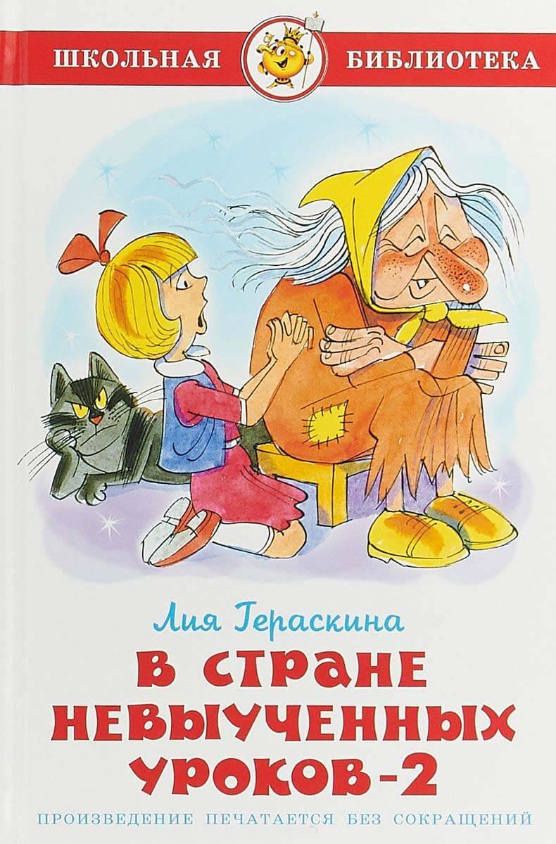 Купить В стране невыученных уроков-2, Лия Гераскина, 978-5-9781-1022-7, 978-5-9781-1113-2