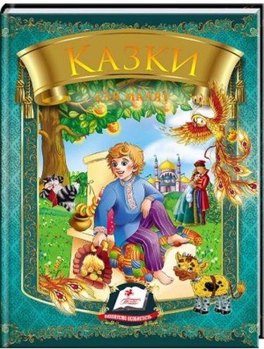 Купить Збірка Казки для малят (із золотим тисненням), 978-966-913-170-6
