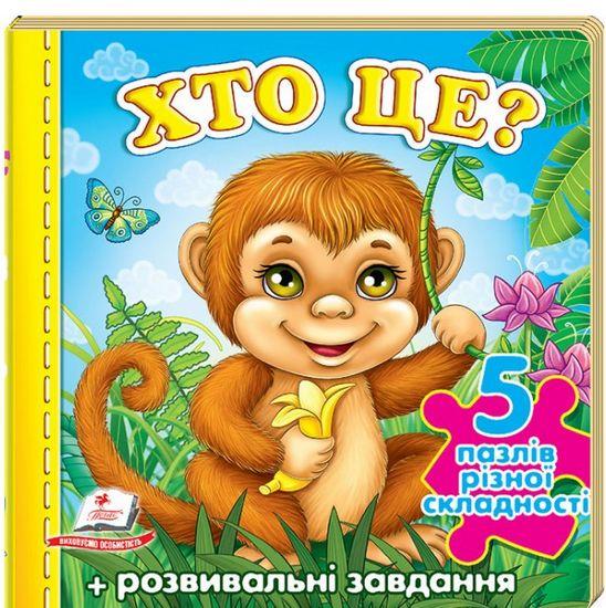 Купить Хто це? (мавпа), 978-966-913-627-5