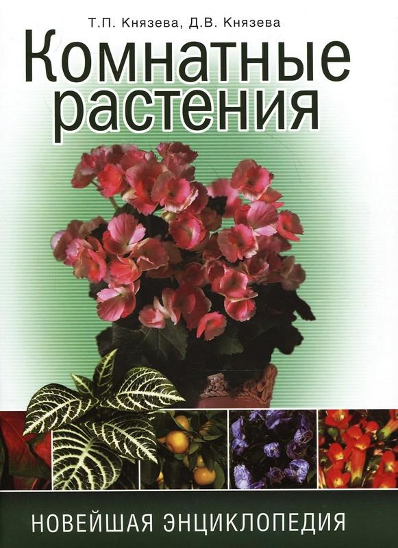 Купить Комнатные растения. Новейшая энциклопедия, Дарья Князева, 978-5-373-02322-1