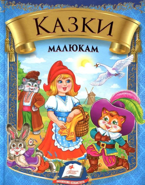 Купить Збірка Казки малюкам, 978-966-913-589-6