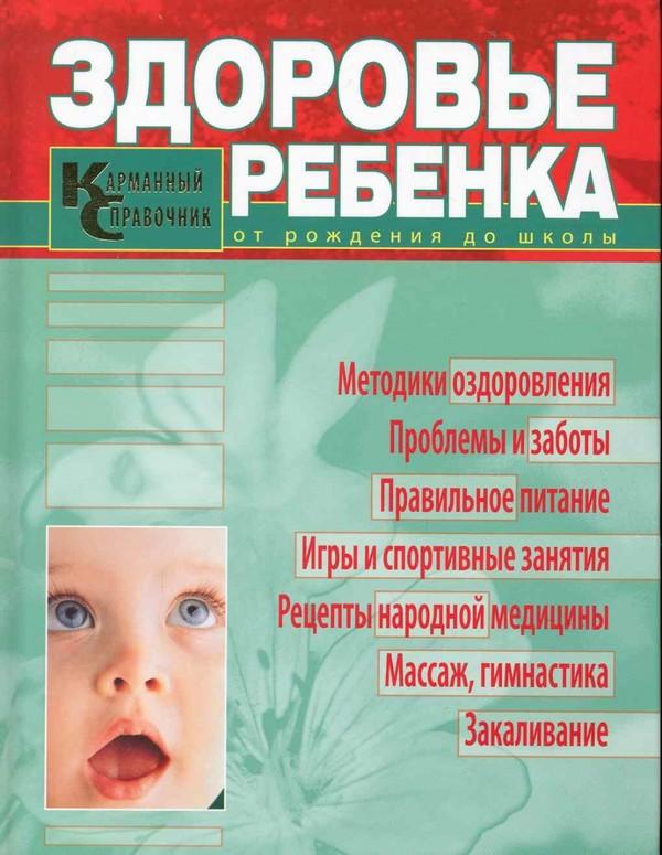 Купить Здоровье ребенка . Карманный справочник, Оксана Репина, 978-5-373-03313-8