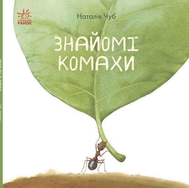 Купить Знайомі комахи, Наталія Чуб, 978-617-094-080-3