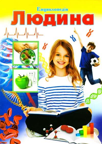 Купить Людина. Ілюстрована енциклопедія для дітей, В. Істоміна, 978-966-459-486-5