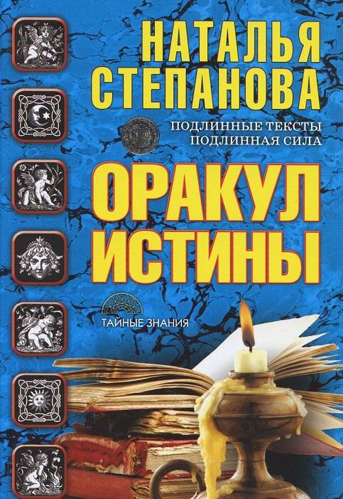 Купить Оракул истины, Наталья Степанова, 978-5-386-09466-9
