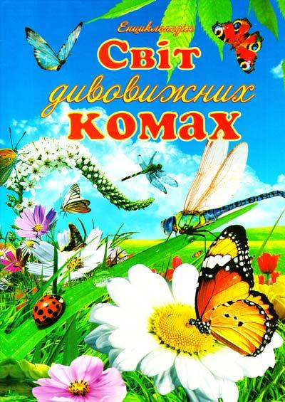 Купить Світ дивовижних комах. Ілюстрована енциклопедія для дітей, Г. Тетельман, 978-966-459-475-9