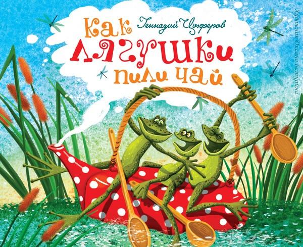 Купить Як жабки пили чай, Геннадий Цыферов, 978-617-526-4720