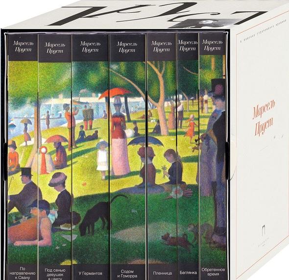 Купить Марсель Пруст (комплект из 7 книг), 978-5-521-00246-7