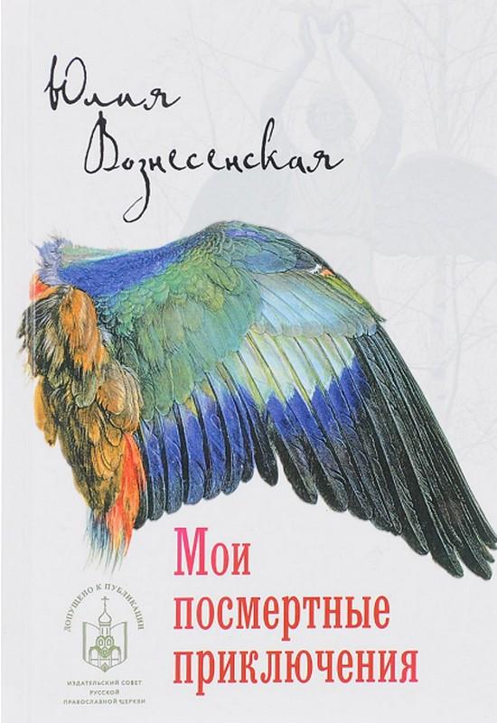 Купить Мои посмертные приключения, Юлия Вознесенская, 978-5-4444-1417-0