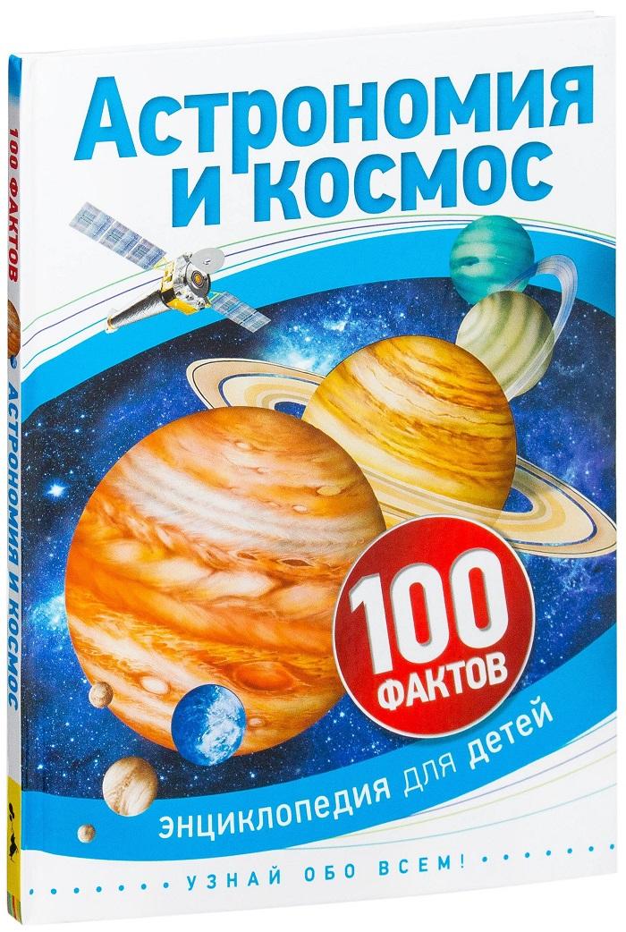 Купить Астрономия и космос, Сью Беклейк, 978-5-353-07618-6