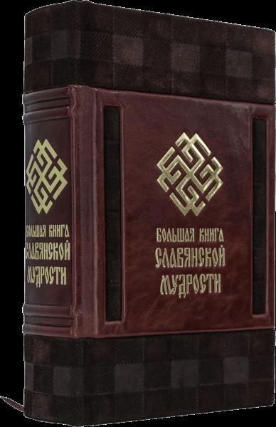 Купить Большая книга славянской мудрости, МА1311171228