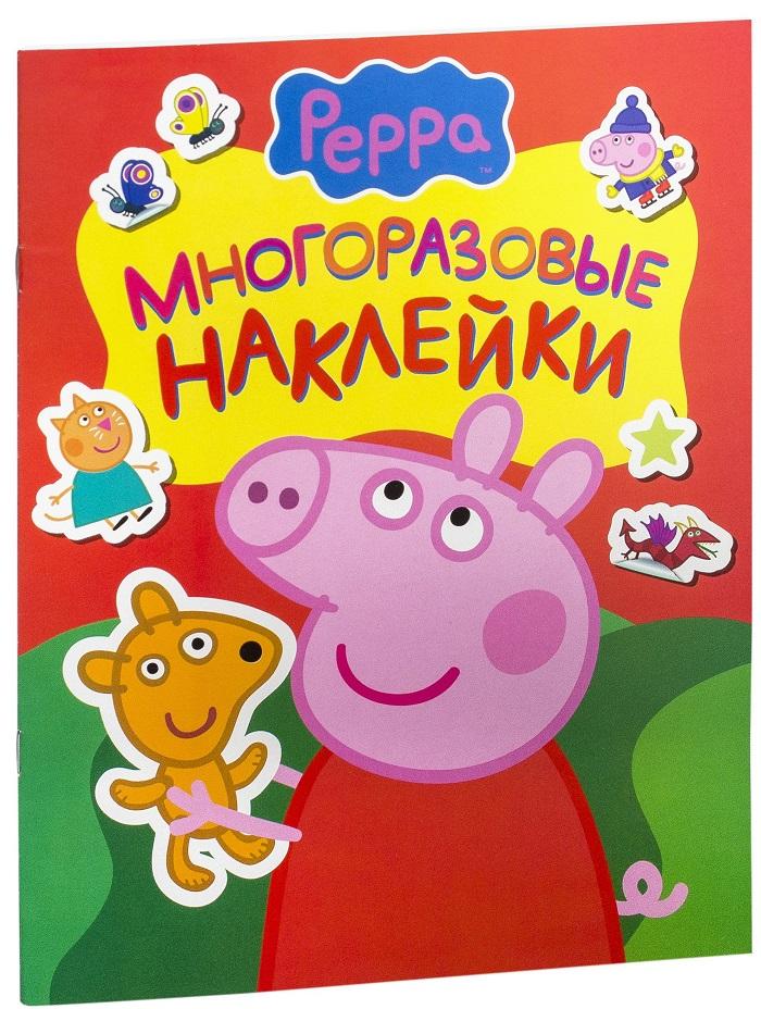 Купить Свинка Пеппа. Многоразовые наклейки, Людмила Смилевска, 978-5-353-06876-1