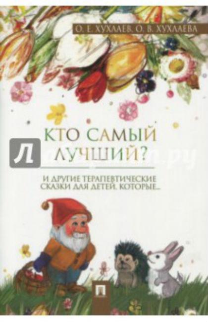 Купить Кто самый лучший?, Олег Хухлаев, 978-5-392-28103-9