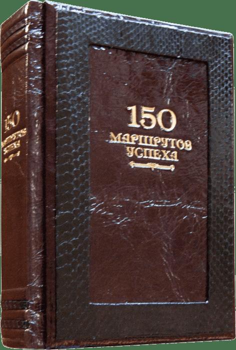 Купить 150 маршрутов успеха, Коллектив авторов, ПБВ1219