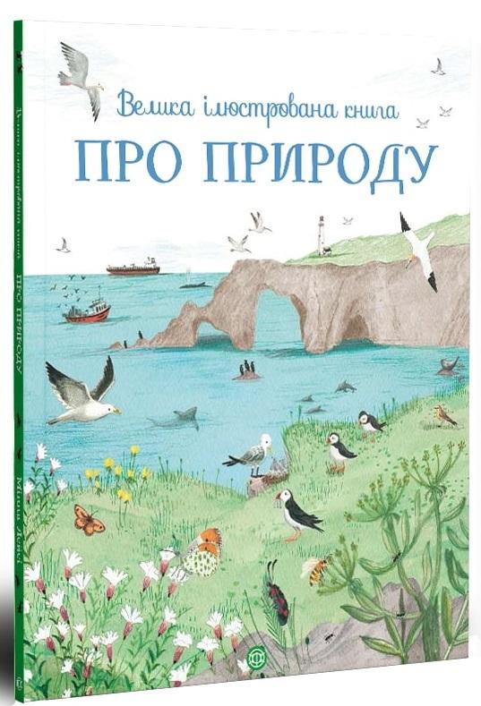 Купить Велика ілюстрована книга про природу, Мінна Лейсі, 978-6-1775-7-9242