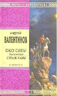 Купить Око силы. Страж Раны Книга 2, Андрей Валентинов, 978-5-699-31211-5