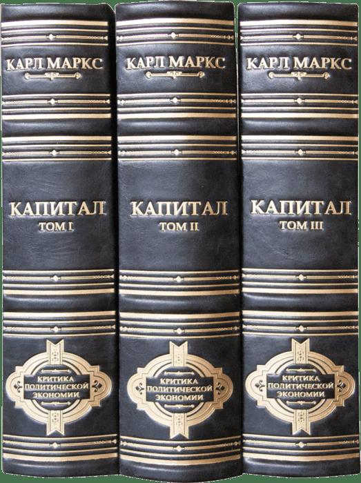 Капитал. В 3-х томах, Карл Маркс, ПБВ1012  - купить со скидкой