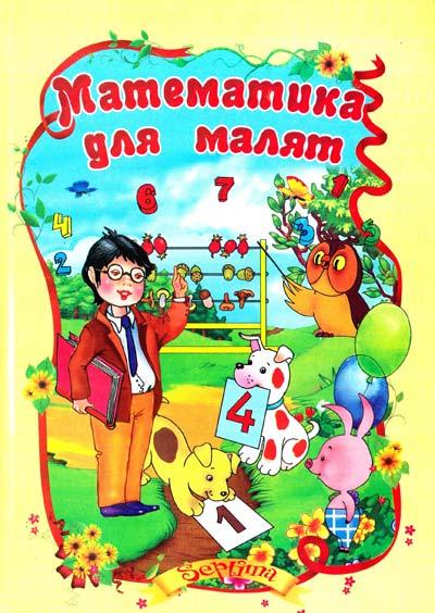 Купить Математика для малят, Н. Кравченко, 9789664594797