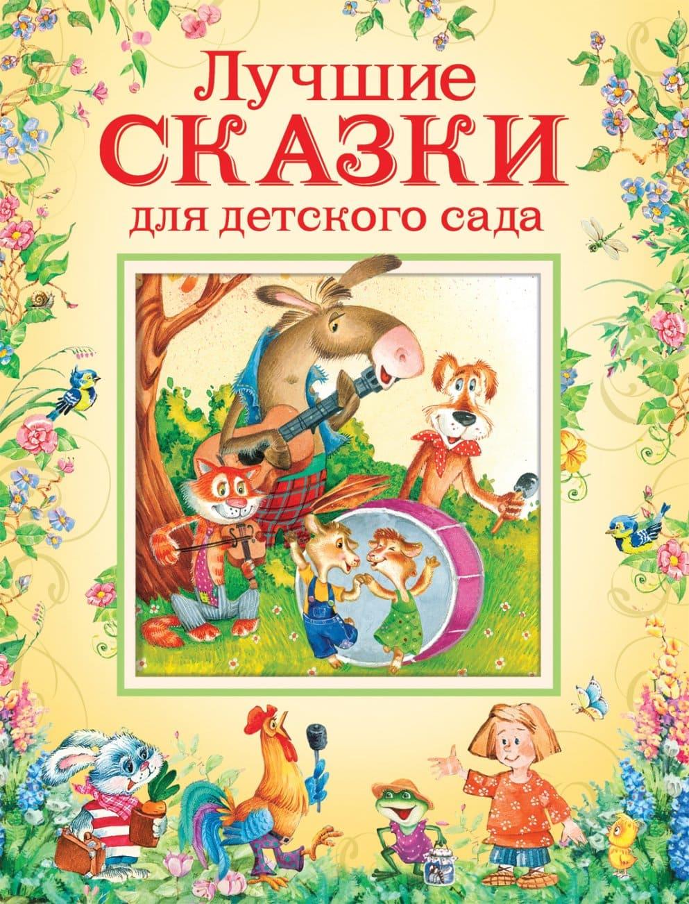 Купить Лучшие сказки для детского сада, Ирина Карнаухова, 978-5-353-08447-1